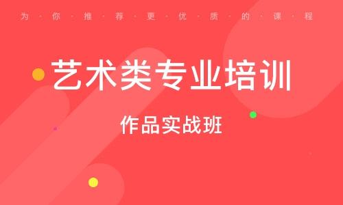 北京艺术类专业培训