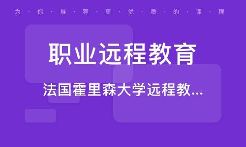 武汉职业远程教育