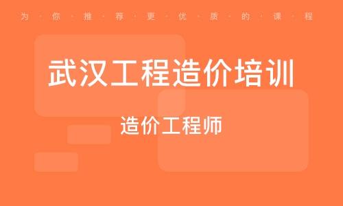 武汉工程造价培训