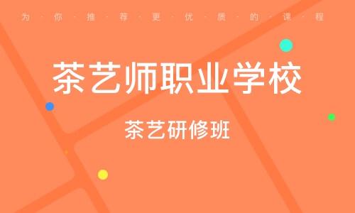 西安茶艺师职业学校