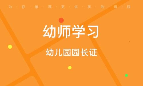 天津幼师学习