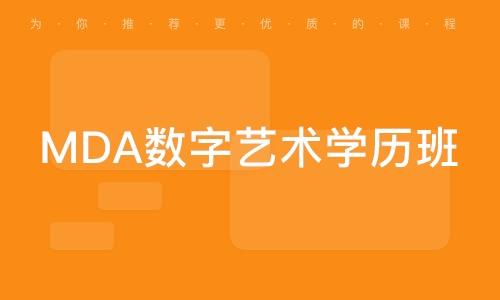 MDA數字藝術學歷班