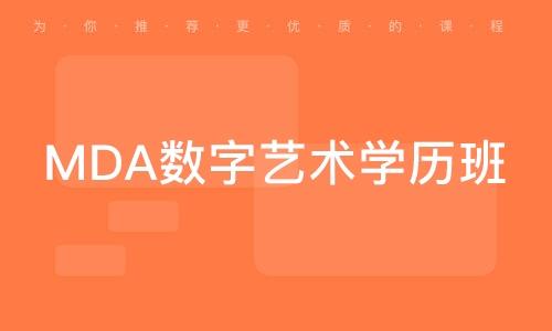 MDA数字艺术学历班