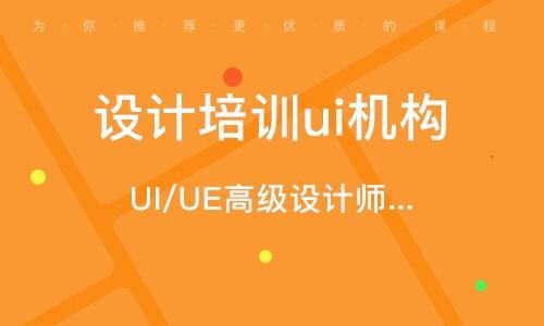 武汉设计培训ui机构