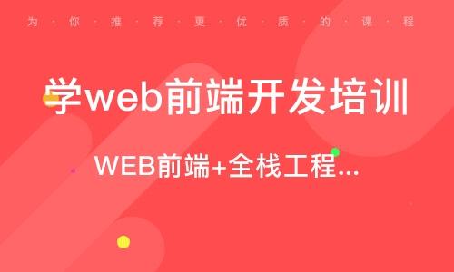 武汉学web前端开发培训机构