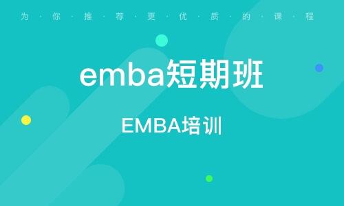 成都emba短期班