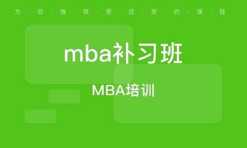 成都mba补习班