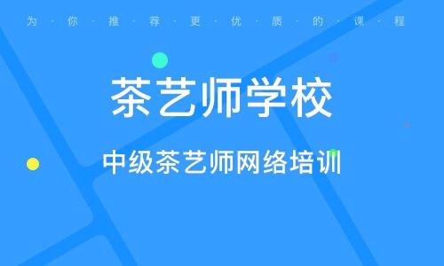 天津茶艺师学校