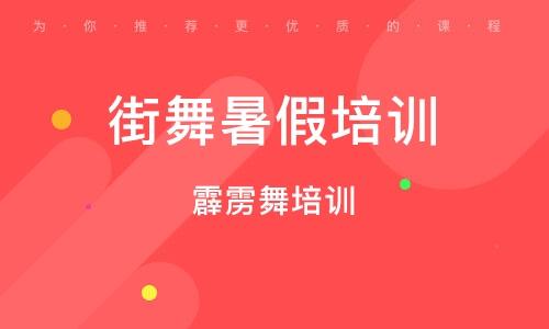 南京街舞暑假培训班