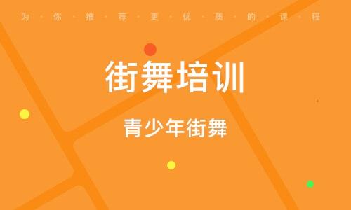 南京街舞培训