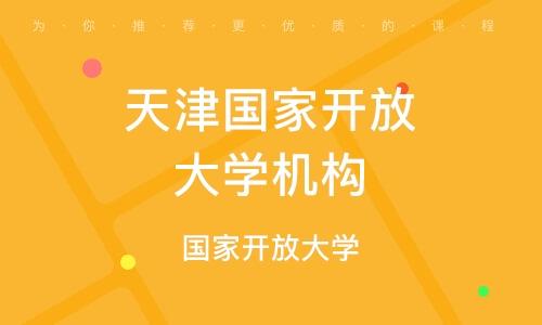 天津国家开放大学机构