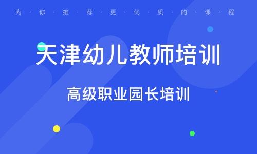 天津幼儿教师培训机构