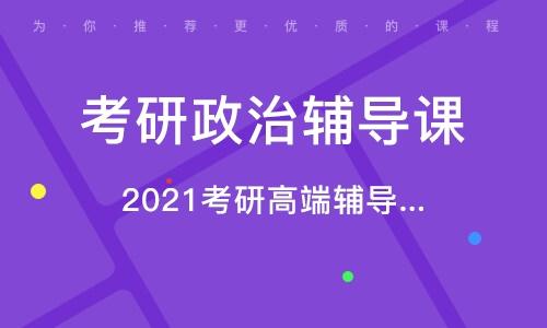 徐州考研政治辅导课