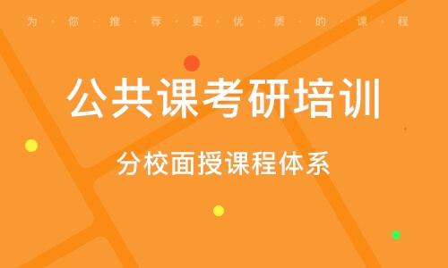 徐州公共课考研培训