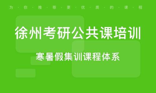 徐州考研公共课培训