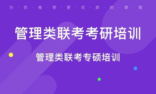 徐州管理类联考考研培训