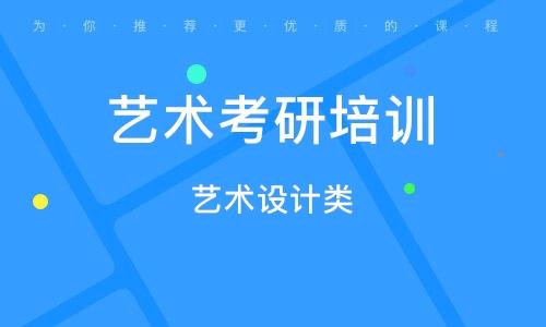 徐州艺术考研培训