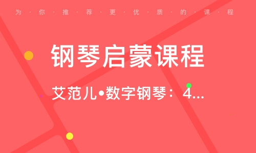武汉钢琴启蒙课程
