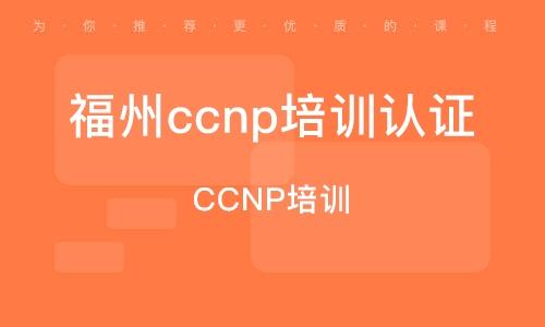 福州ccnp培訓認證