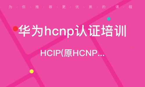福州華為hcnp認證培訓