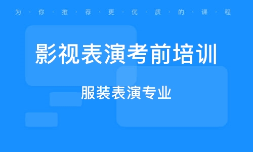 福州影视表演考前培训
