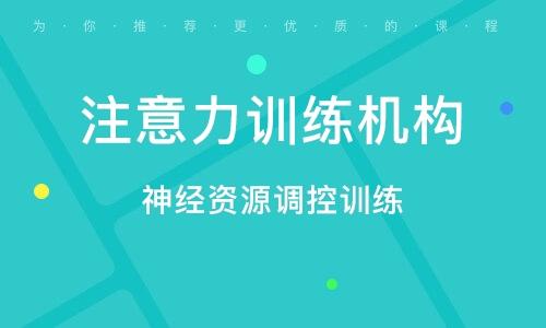 重庆留意力练习机构