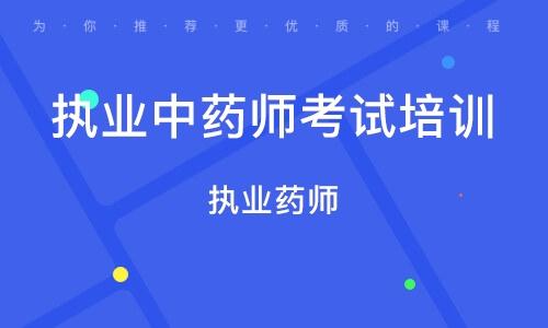 南京执业中药师考试培训