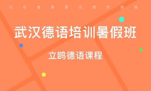 武汉德语培训暑假班