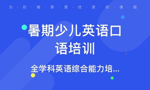 武汉暑期少儿英语口语培训