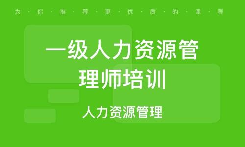 南京一级人力资源管理师培训班