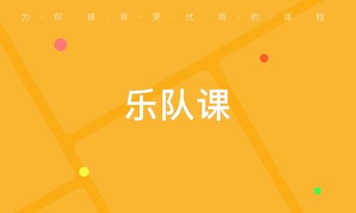廣州樂隊課