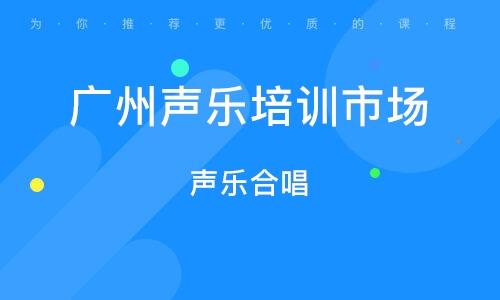 广州声乐培训市场