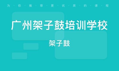 广州架子鼓培训学校
