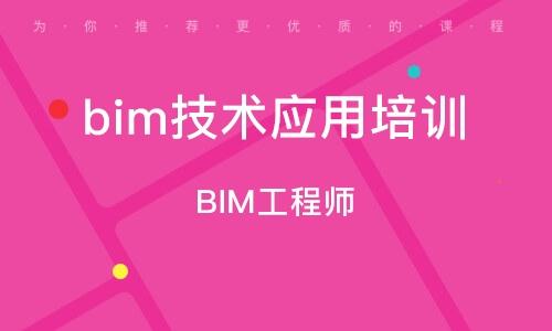 BIM工程師