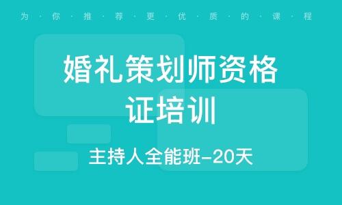 北京婚礼策划师资格证培训
