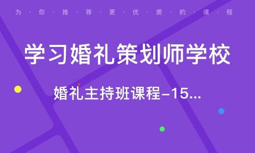 北京学习婚礼策划师学校