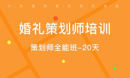北京婚礼策划师培训学校