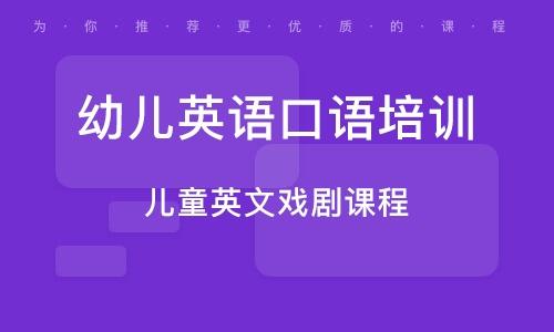 廣州幼兒英語口語培訓班