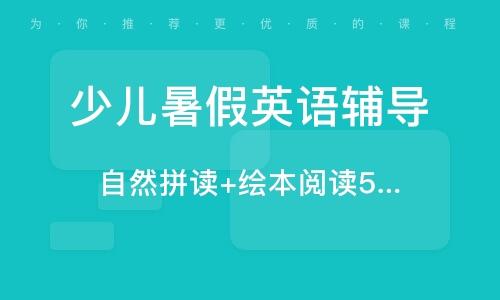 廣州少兒暑假英語輔導