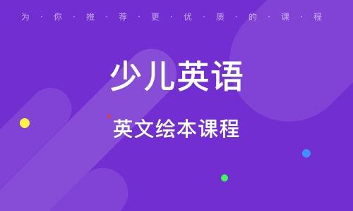 廣州 少兒英語