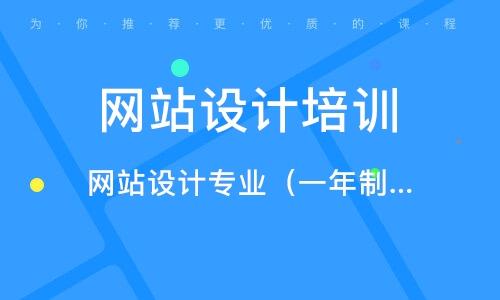 西安网站设计培训