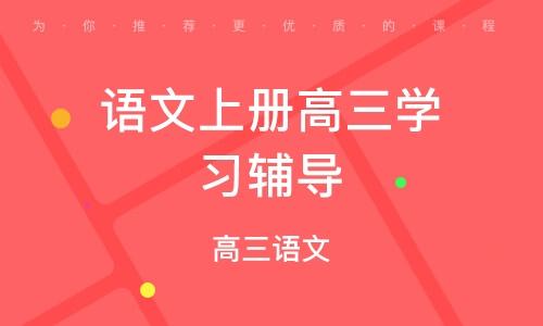 太原语文上册高三学习辅导