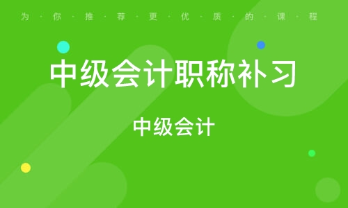 天津中级会计职称补习