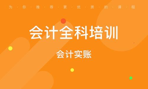 天津会计全科培训班