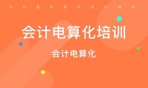 天津会计电算化培训机构