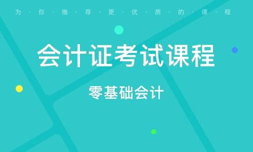 天津会计证考试课程