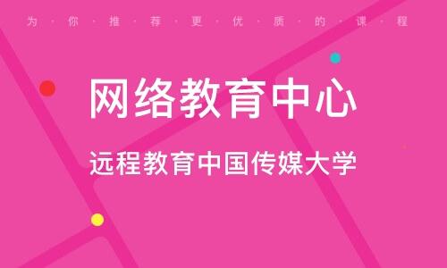天津网络教育中心