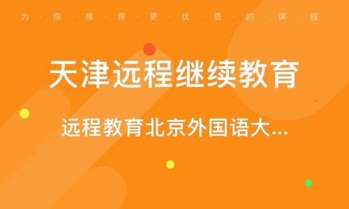天津远程继续教育