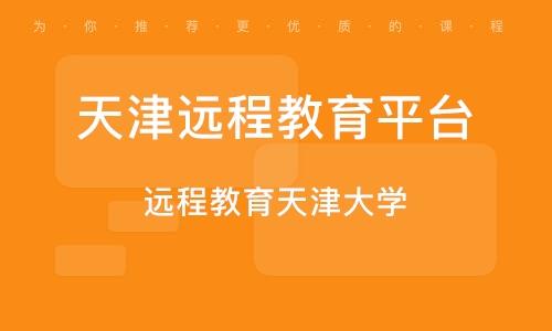 天津远程教育平台