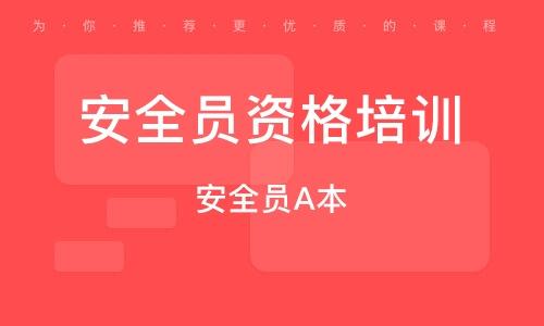 天津安全員資格培訓